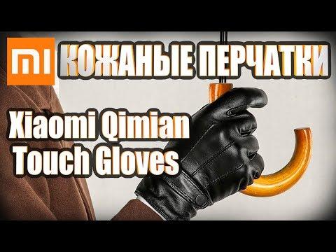 Кожаные перчатки Xiaomi Mi Qimian Touch Gloves. Новинка!!!