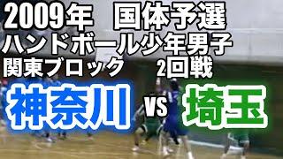 ハンドボール 2009年 国体予選 ハンドボール少年男子 関東ブロック2回戦 神奈川VS埼玉