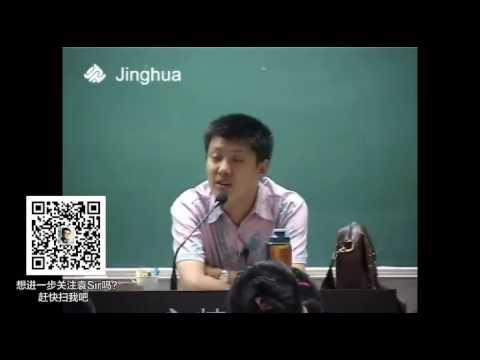 【精华学校】中华文明 05 中国古代史(一)1