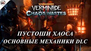 Пустоши Хаоса(Chaos Wastes) - Все механики нового DLC. #Warhammer: Vermintide 2