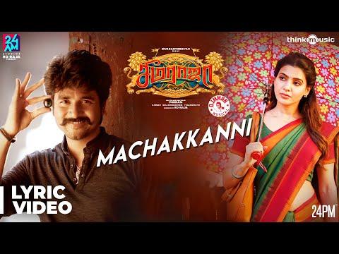 Seemaraja | Machakkanni Song Lyrical Video | Sivakarthikeyan, Samantha | Ponram | D. Imman