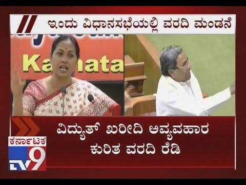 House Committee To Table 'BJP's Power Scam during BSY's Regime' in Assembly Today