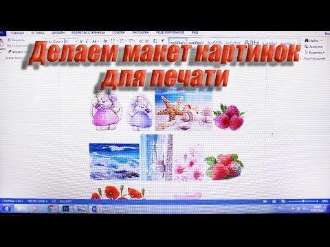 Как сделать макет для печати картинок I Мастер-класс I Водорастворимые картинки