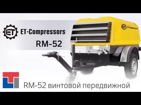 Компрессоры дизельные винтовые передвижные ROTAIR - ET RM-52