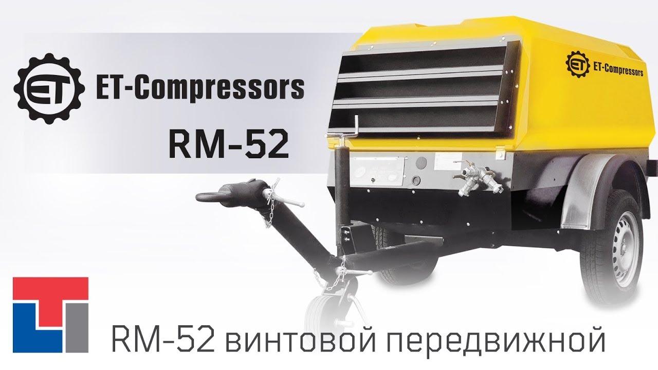 передвижной дизельный компрессор Kaeser M121, 12 bar - YouTube