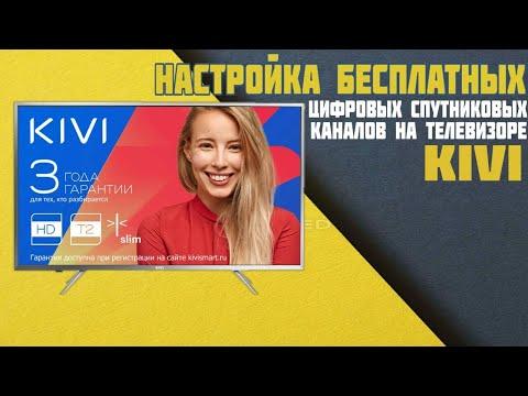 Настройка бесплатных цифровых спутниковых каналов на телевизоре KIVI