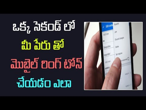 Set Your Name As Your Mobile Phone Ringtone Telugu