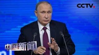[中国新闻] 普京:俄罗斯愿与美国发展关系 | CCTV中文国际