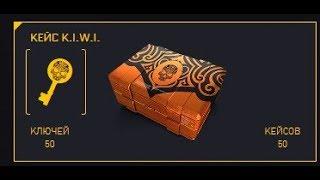 Warface - Открываю 50 кейсов K.I.W.I