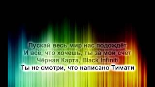 Караоке TV - Ты такой (MC Doni, Натали) 0010