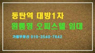 동탄역 대방디엠시티1차 주상복합 오피스텔 임대(가원부동…