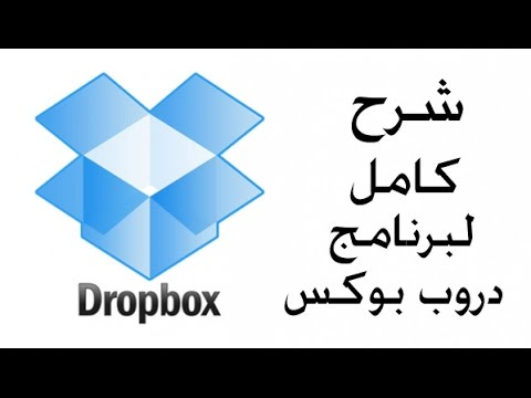 شرح وتعليم برنامج drobbox لمشاركة ملفاتك بالتفصيل 2017