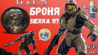 Fallout 4 Броня HALO  Максимум Защиты