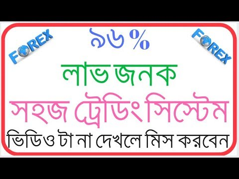 Forex trading in bd