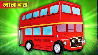 जादुई लाल वाली बस | Magical red Bus story | Hindi Kahaniya for Kids | Moral Stories for Kids