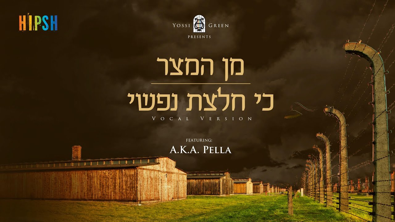 מן המצר & כי חלצת | MIN HAMETZAR & KI CHILATZTA (Vocal Version) | Yossi Green & A.K.A. Pella