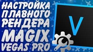 правильная настройка рендера MAGIX Vegas Pro 16