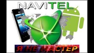 видео Навител навигатор скачать
