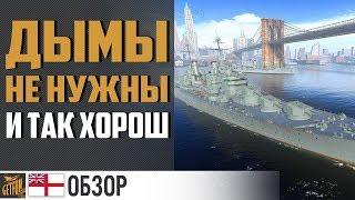 Анти гайд крейсер Minotaur World of Warships