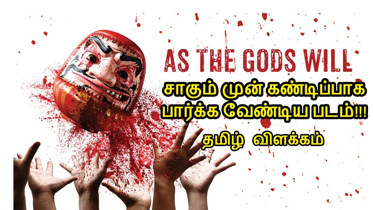 Download As The Gods Will-2014 Hollywood Movie Story&Review in Tamil Tamil Dubbed Movies Tamil Mystery Times