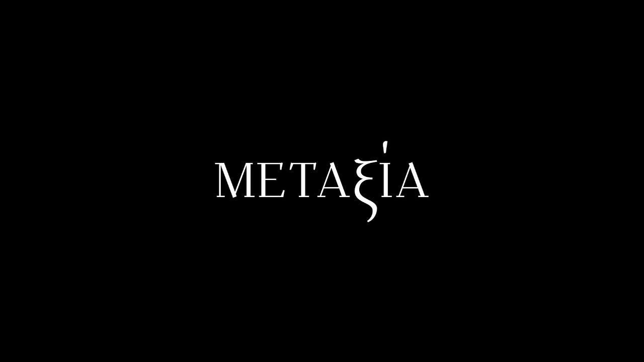ΜΕΤΑΞΙΑ | Trailer (Ελληνικό)