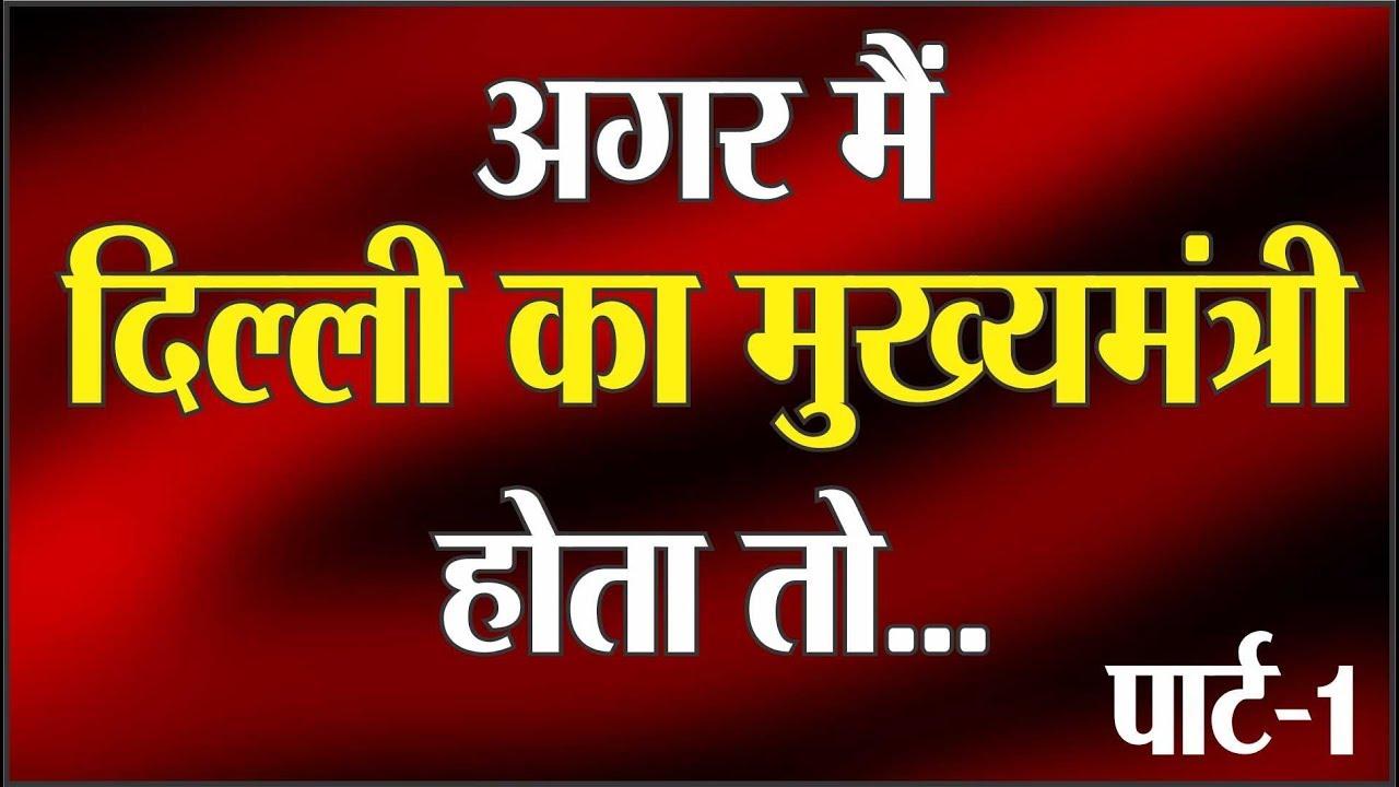 अगर मैं दिल्ली का मुख्यमंत्री होता तो ...... ( पार्ट -1 )
