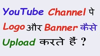 How to upload Logo & Banner on YouTube Channel [Hindi/Urdu]
