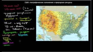 483  США географическое положение и природные ресурсы