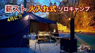 季節外れの薪スト火入れ式やるぞ〜ソロキャンプ!