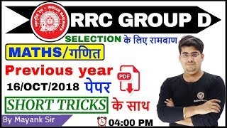 CLASS-54|  RRC-GROUP D  जरूर देखे | By Mayank Sir |Previous Year Paper| 04:00PM |