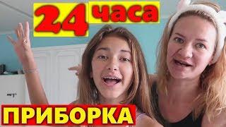 ПРАНК ПРИБОРКОЙ😜24 ЧАСА УБИРАЮ С МАМОЙ😍#лизанайс😜funny pranks Liza Nice 😍