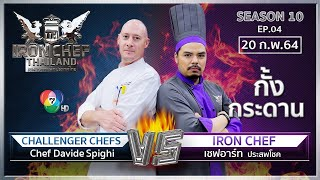Iron Chef Thailand | 20 ก.พ. 64 SS10 EP.04 | เชฟอาร์ท Vs Chef Divide