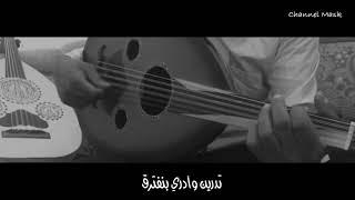 عزف عود - تدرين وادري بنفترق - ابراهيم السعيد