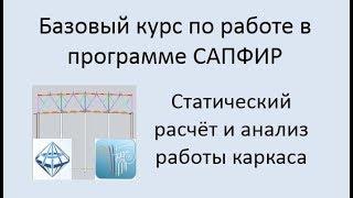 САПФИР Урок №11 Статический расчёт и анализ работы каркаса