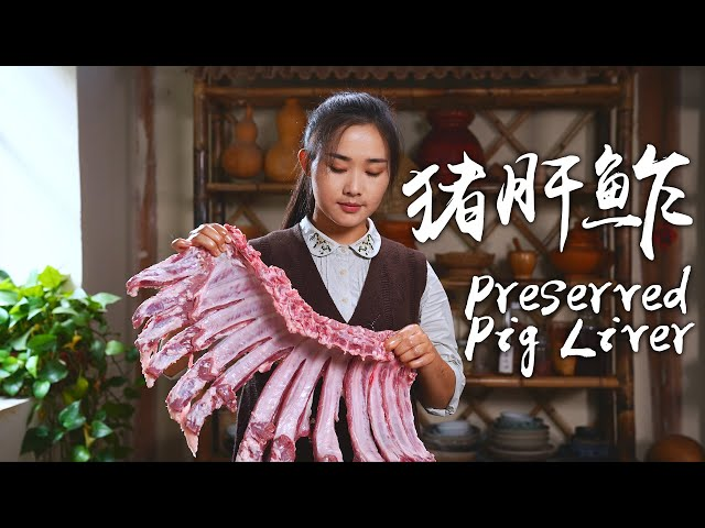 """一道""""名不副实""""的腌辣菜——猪肝鮓【滇西小哥】"""