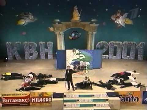 видео: КВН Высшая лига (2001) - Финал