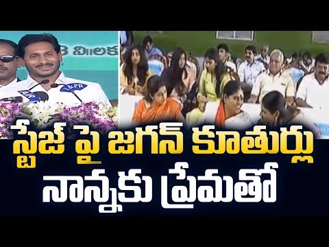 YS Jagan with his Daughters at Swearing Ceremony || YS Jagan Daughter Varsha Reddy and Family