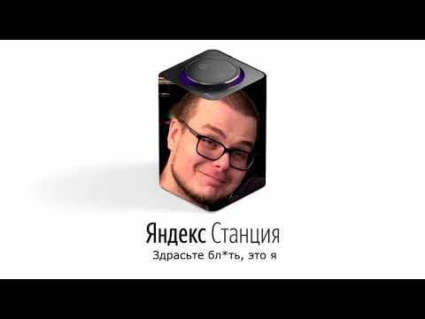 БУЛКИН озвучивает ЯНДЕКС СТАНЦИЮ