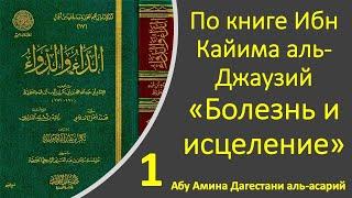 Чтение книги «Болезнь и исцеление»Ибн Кайима аль-Джаузий. Урок 1