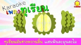 เพลงทุเรียน คาราโอเกะ รวมเพลงผลไม้และอาหารน่ารัก Durian song by เพลงเด็กน้อย indysong kids
