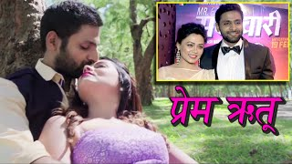 Prarthana & Vaibhav Share Funny Experiences During Shooting Song Prem Rutu | Mr & Mrs Sadachari