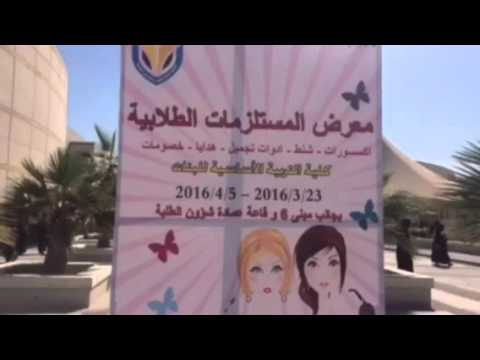 College of Basic Education in Kuwait