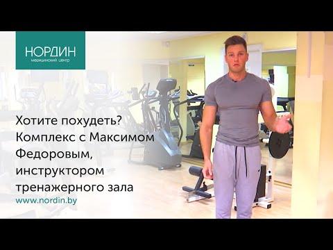 """Хотите похудеть? Комплекс упражнений от фитнес-центра """"Нордин"""""""