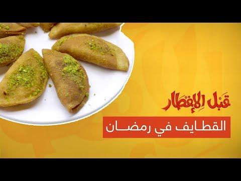 ما هي كمية القطايف المناسبة في رمضان؟  - نشر قبل 3 ساعة