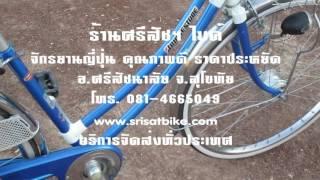 จักรยานแม่บ้าน ญี่ปุ่น Bridgestone