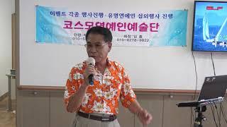 C4560안심생활노인주간보호센터 위문공연코스모연예인예술…