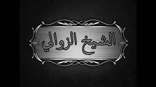 كلمات أغنية فنان الشيخ الزوالي راني عايش وحداني