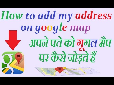 How to Add your  Address/Place/Location/ on Google Maps (Step By Step Hindi)