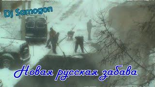 Развлечения русских, авто подборка аварий |  Дорожная жизнь - 2