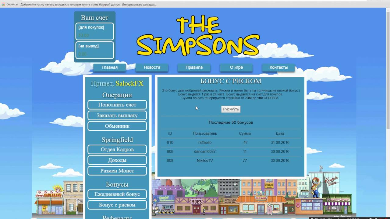 симпсоны с выводом денег игра